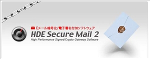 HDE Secure Mail